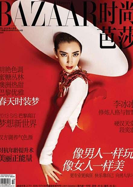 Bazaar China<br>April 2013