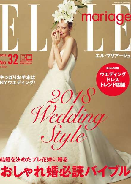 Elle Mariage Japan<br>December 2017