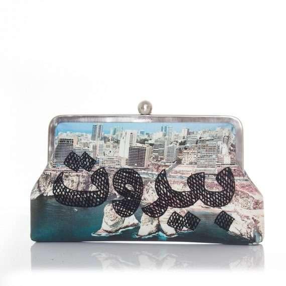 Sarahsbag-classic-bag-beirut-front-view