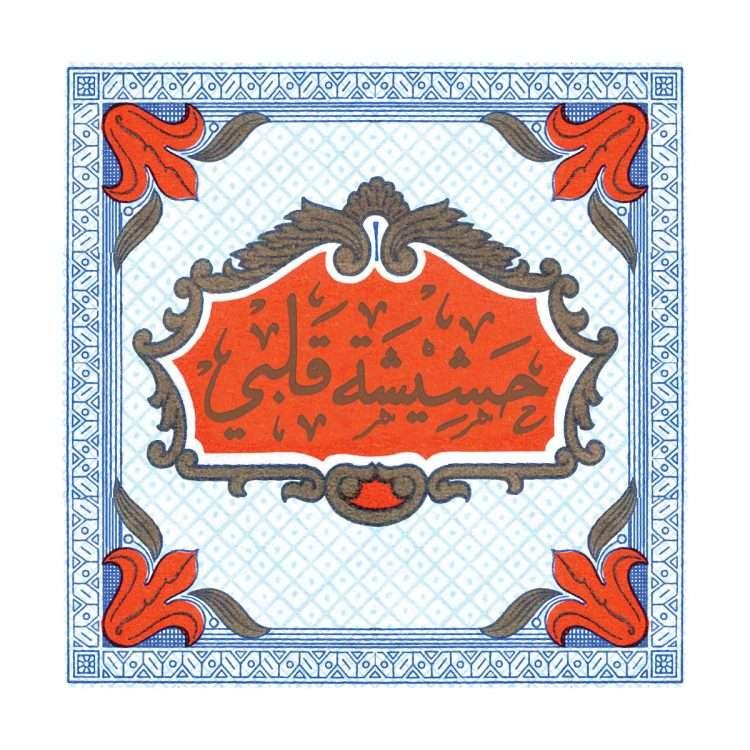 hashishet-albi-scarf-pareo